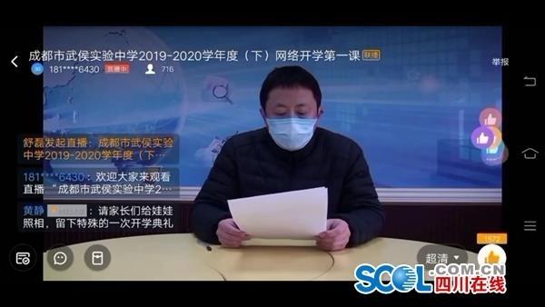 云开学第一课 四川师生们把疫情当教科书